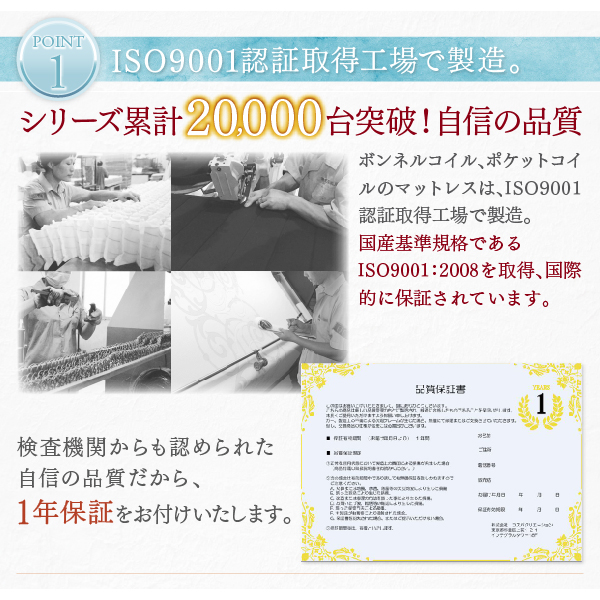 ISO9001認証取得工場で製造。