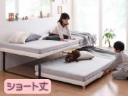 狭いスペースに2台置ける 親子ベッド【Bene & Chic】ベーネ&チック