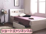 棚・コンセント付き、ショート丈 大容量収納ベッド【Compact in】コンパクト イン