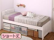 コンセント付きショート丈すのこベッド【Fit in mini】フィットイン ミニ