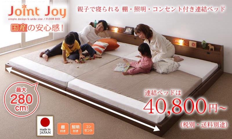 棚・照明・コンセント付き 連結ベッド【ジョイント ジョイ】