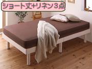 ショート丈 天然木すのこベッド【Minicline】ミニクライン
