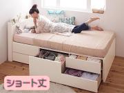 棚・コンセント付きチェストベッド【Refes】リフェス