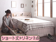ショート丈 棚・コンセント・リネン3点付き ベッド【Reine】レーヌ