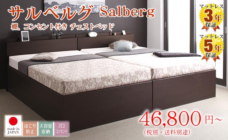 国産 多機能 チェストベッド(収納ベッド)【サルベルグ】