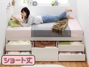 ショート丈 大容量チェストベッド【Shocoto】ショコット