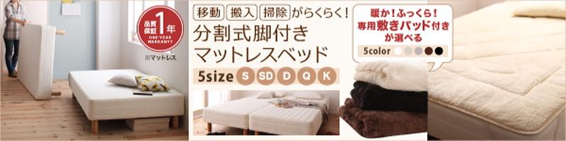 分割式マットレスベッド+敷きパッドセット