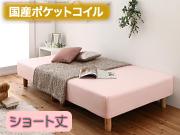 ショート丈 分割式マットレスベッド【国産ポケットコイル】+リネンセット