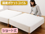 ショート丈 分割式マットレスベッド【国産ポケットコイル】