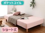 ショート丈 分割式マットレスベッド【ポケットコイル】+リネンセット