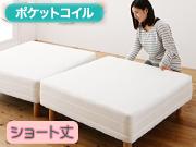 ショート丈 分割式マットレスベッド【ポケットコイル】