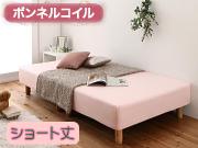 ショート丈 分割式マットレスベッド【ボンネルコイル】+リネンセット
