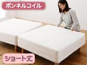 ショート丈 分割式マットレスベッド【ボンネルコイル】