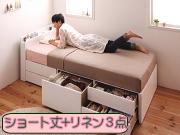 コンセント・リネン3点セット付き収納ベッド【Wunderbar】ヴンダーバール